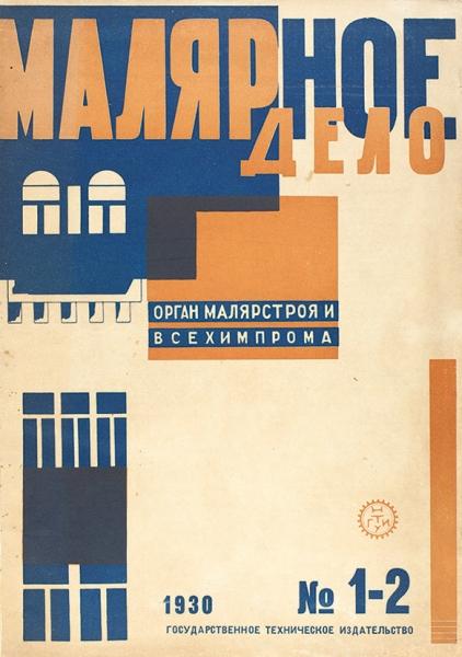 [Полный комплект конструктивистского журнала] Малярное дело: Орган Малярстроя и Всехимпрома. 1930. № 1-2. 1931. № 1-6. 1932. № 1-12. М., 1930-1932.