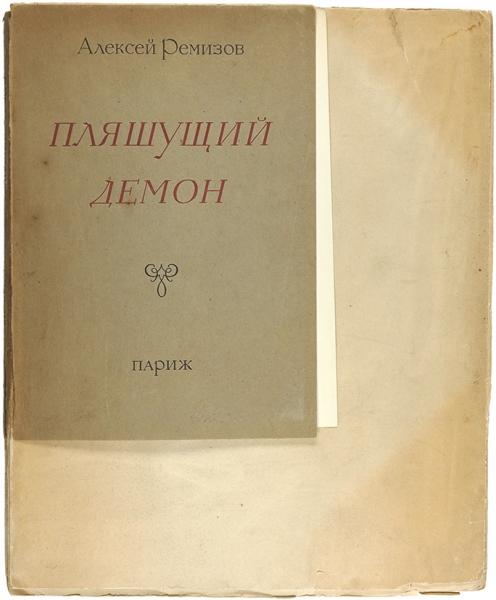 [Экземпляр № 61, абсолютно необрезанный] Ремизов, А. Пляшущий демон. Танец и слово. Париж, 1949.