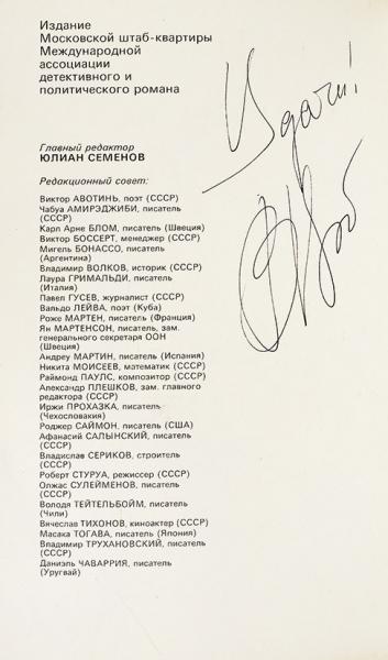 Автограф Виктора Цоя на книге: Детектив и политика. Вып. 2. М.: Изд. Агентства печати Новости, 1989.