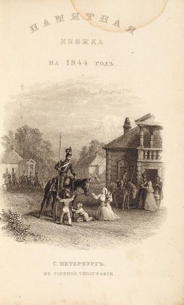 Памятная книжка на 1844 год. СПб.: Военная тип., 1844.