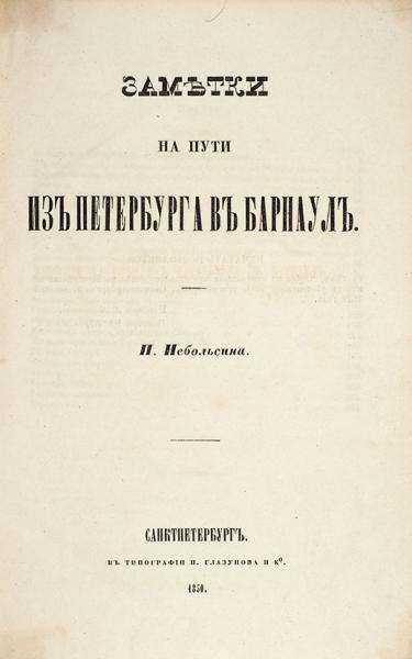 Небольсин, П.И. Заметки на пути из Петербурга в Барнаул. СПб.: В Тип. И. Глазунова и К°, 1850.