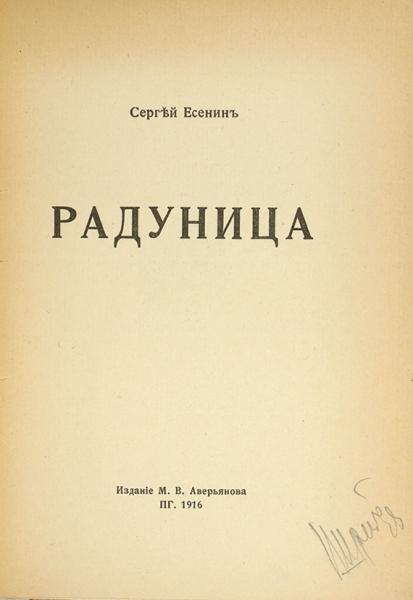 [Первая книга] Есенин, С. Радуница. Пг.: Изд. М.В. Аверьянов, 1916.
