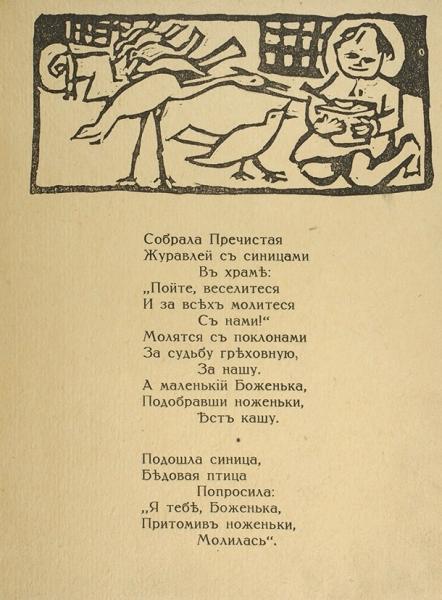 Есенин, С. Исус младенец / обл., рис. и клише Е. Туровой. [Пг.: Артель художников «Сегодня», 1918].