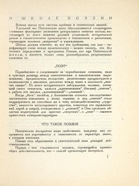 Чичерин, А.Н. Кан-фун. [Кан]нструктивизм. [Фун]нкционализм. Декларация. М.: Московский Цех поэтов, 1926.