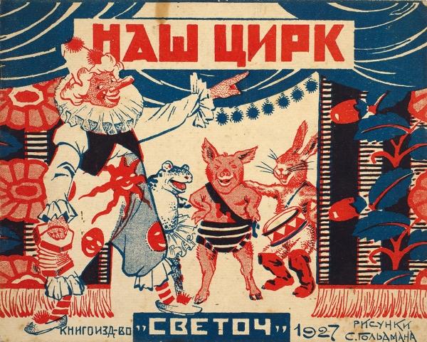 Наш цирк / рис. С. Гольдмана. Одесса; Москва: Светоч, 1927.