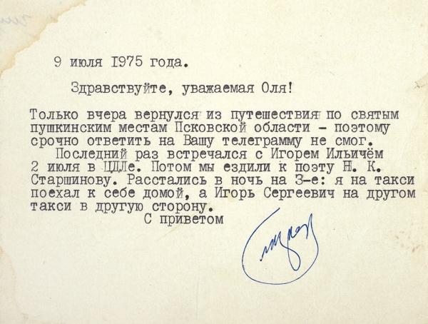[Солженицын - это политика, а не литература] Глазков, Н. Лот из 6 предметов.
