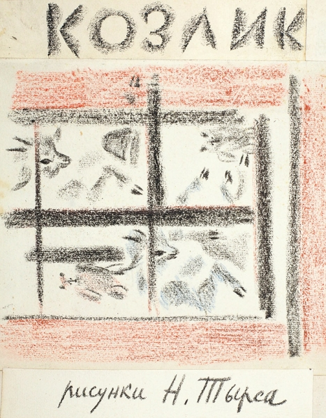 Тырса Николай Александрович (1887–1942) Эскиз обложки к книге «Козлик». Вариант. 1923. Бумага, пастель, 23,3 х 19,2 см (составная основа).