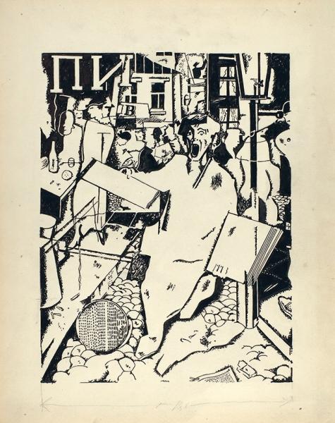 Гольц Георгий Павлович (1893–1946) «Купите газету». Эскиз иллюстрации для журнала. 1920-е. Бумага, графитный карандаш, тушь, перо, 31,2 х 24,8 см.