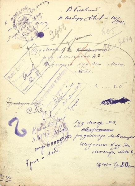 Моор Дмитрий Стахиевич (1883–1946) Иллюстрации к басне И.А. Крылова «Квартет». 8 листов. 1947. Бумага, тушь, перо, 22x16 см.
