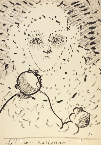 Зверев Анатолий Тимофеевич (1931—1986) «Ах! Катерина!» Иллюстрация к повести Н.В. Гоголя «Страшная месть». 1956. Бумага, тушь, 28,5 х 20 см.