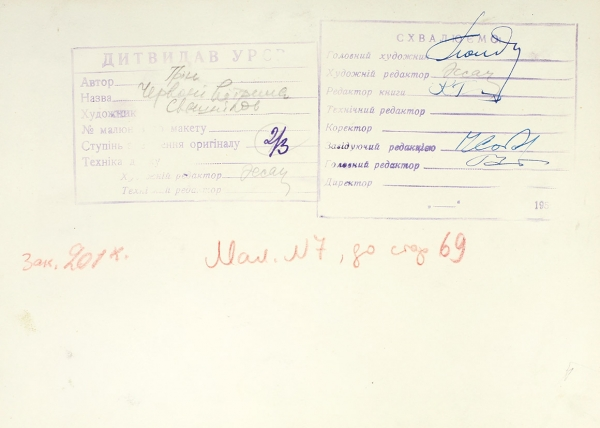 Свешников Борис Петрович (1927–1998) Иллюстрация к повести А. Грина «Алые паруса». 1959. Бумага на бумаге, тушь, перо, 14,5 х 19 см.