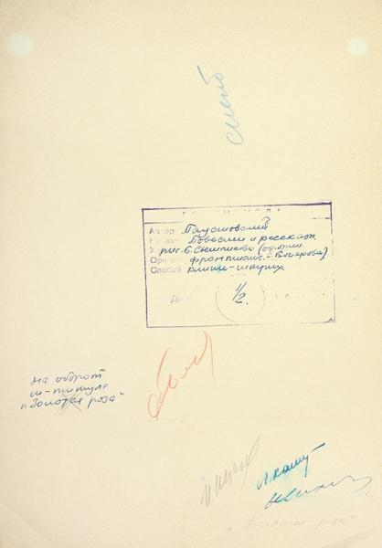Свешников Борис Петрович (1927–1998) Иллюстрация к книге К. Паустовского «Повести и рассказы». Бумага, тушь, перо, 24,2 х 18,7 см.
