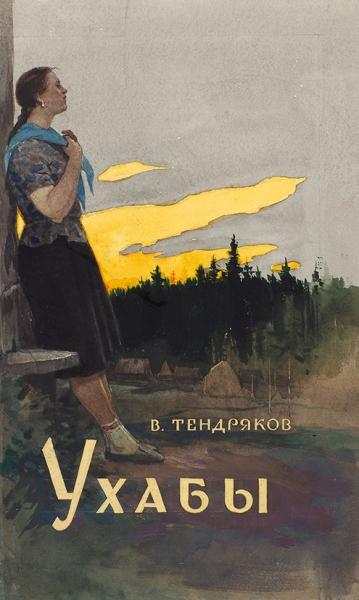 Токмаков Лев Александрович (1928—2010) Эскиз обложки к книге В. Тендрякова «Ухабы». 1957. Бумага, акварель, гуашь, 27,3 х 19,7 см.