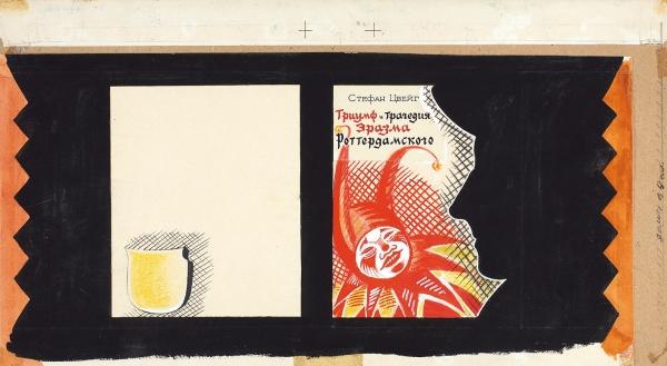 Зусман Леонид Павлович (1906—1984) Эскиз обложки к книге С. Цвейга «Триумф и трагедия Эразма Роттердамского». 1976. Бумага, смешанная техника, 21,3 х 42,8 см.