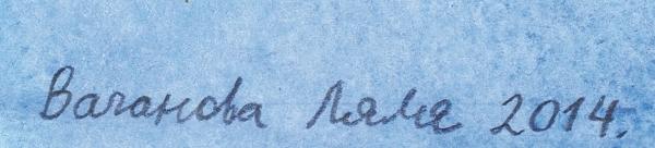 Ваганова Ляля (род. 1981) Иллюстрация к книге К. Рид «Самый некрасивый удильщик в мире». 2014. Бумага, акварель, 29 х 45 см.