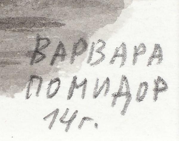 Варвара Помидор (род. 1975) «Простодурсен с утенком у окна». Эскиз иллюстрации к книге Р. Белсвик «Простодурсен. Зима от начала до конца». 2014. Бумага, тушь, 20 х 16,4 см.