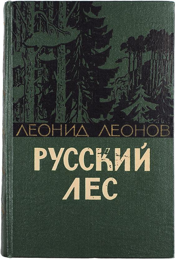 рясніють леонов русский лес картинки торжественных
