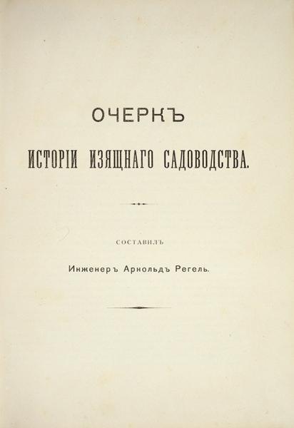 Регель, А. Очерк по истории изящного садоводства. [СПб.]: Тип. А. Лашинского, [189-?].