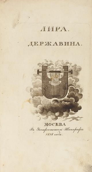 [Первое посмертное издание] Державин, Г.Р. Лира Державина, или Избранные его стихотворения. М.: В Университетской тип., 1817.