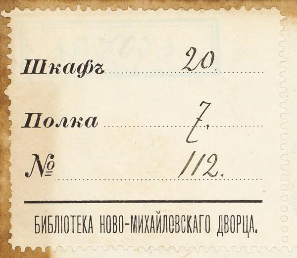 [Экземпляр великого князя Михаила Николаевича в роскошном переплете] Бартоломей, И.А. Поездка в вольную Сванетию Полковника Бартоломея в 1853 году. [Тифлис, 1855].