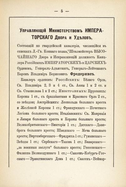 [Дезидерата РНБ] Список чинов Министерства уделов. 20-го января 1898 года. СПб., 1898.
