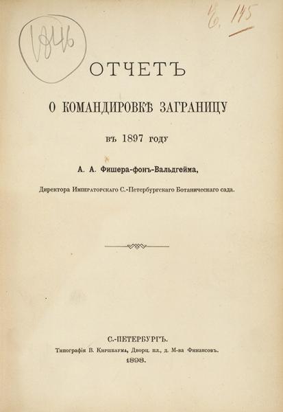 Конволют из собрания Императрицы Александры Федоровны.
