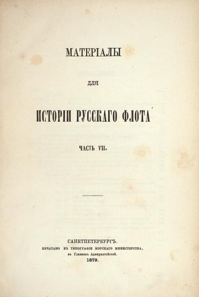 Материалы для истории русского флота. В 17 ч. Ч. 1-14. СПб., 1865-1893.