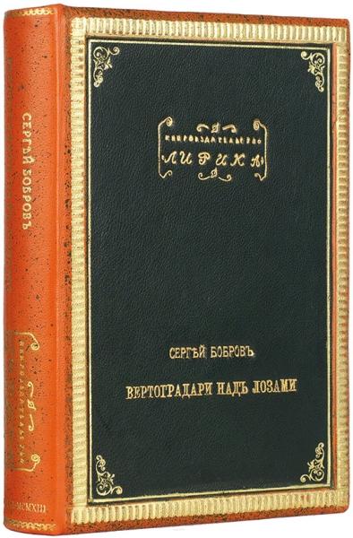 [Первая книга, с автографом П. Зайцеву] Бобров, С. Вертоградари над лозами / рис. Н. Гончаровой. М.: Книгоизд-во «Лирика», 1913.