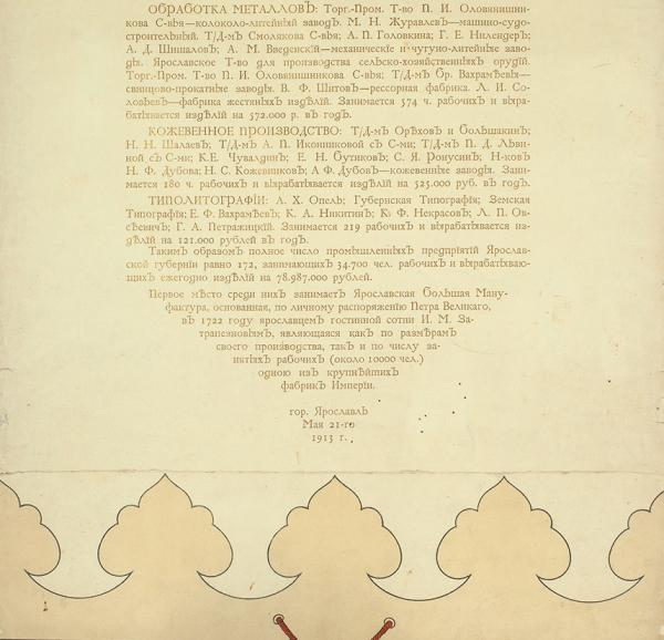 [Подарок Императору Николаю II] Промышленность Ярославской губернии и ее прошлое. [Свиток]. Ярославль, 1913.