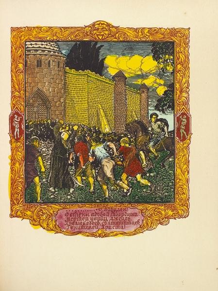 [Раскрашенный экземпляр поэта М. Кузмина] Глоба, А.П. Уот Тайлер. Поэма / ил. М. Соломонова. Пб.: Госиздат, 1922.