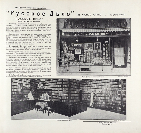 Жиганов, В.Д. Русские в Шанхае. [Альбом]. Шанхай: Издание автора; Тип. издательства «Слово», [1936].