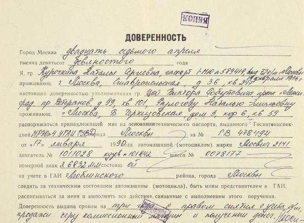 Доверенность на имя Цоя Виктора Робертовича на управление автомобилем Москвич 2141, двигатель № 1011028, кузов № 101842, номерной знак Я 86 32 ММ, выданная Курочкиной Натальей Сергеевной 27 апреля 1990 года.