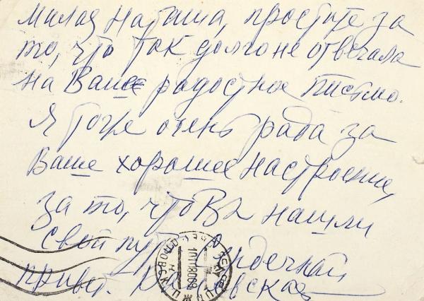[О пользе классиков, непрофессионализме режиссеров и жизненных советах] Семь почтовых карточек, написанных собственноручно Фаиной Раневской. 1979-1981.