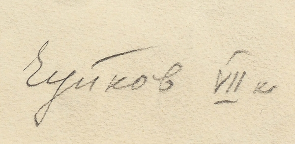 Чуйков Иван Семёнович (род. 1935) «Голова натурщика». 1953-1954. Бумага, графитный карандаш, 50,6 х 38,4 см.
