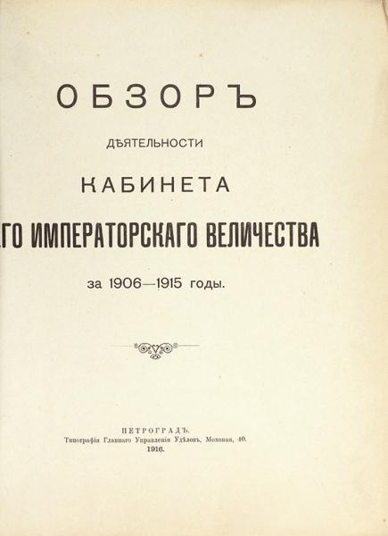 [Все сметы заканчивались неизменно дефицитами...] Обзор деятельности Кабинета Его Императорского Величества за 1906-1915 годы. Пг, 1916.