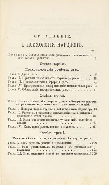 Лебон, Г. Психология народов и масс / пер. А. Фридмана и Э. Пименовой. СПБ.: Издание Ф. Павленкова, 1896.