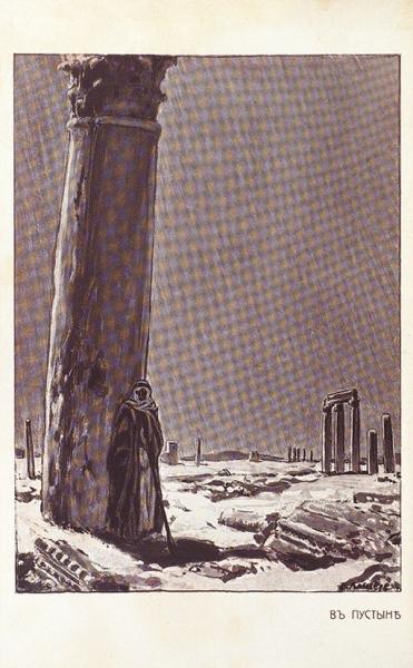 [С «безграмотными» рисунками Лансере] Кондрушкин, С. Сирийские рассказы / рис. Е. Лансере. СПб.: Знание, 1908.