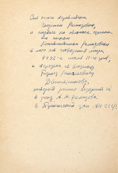 [Ремизов переплел Ремизова] Ремизов, А. Среди мурья. Рассказы. М.: Северные дни, 1917.