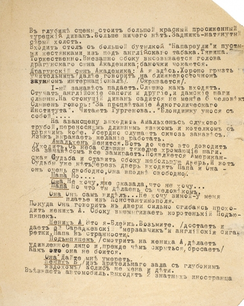[Редчайший тифлисский самиздат] Гордеев, Д. [автограф] Не тот кого хотел настоящий или История одного брака. Тифлис, 1920.