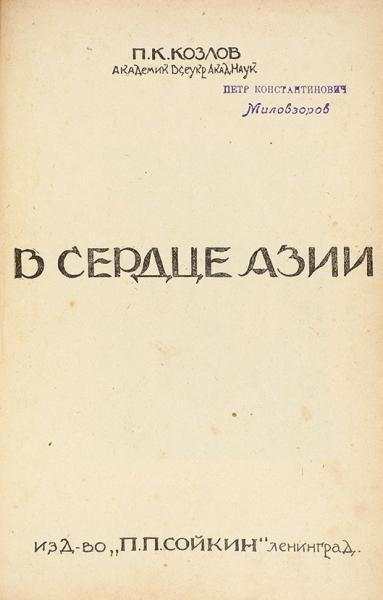МЯТЕЖНОЕ СЕРДЦЕ АЗИИ В.ПЕТРОВ СКАЧАТЬ БЕСПЛАТНО