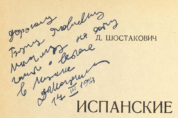 Шостакович, Д. [автограф] Испанские песни. Для голоса с сопровождением фортепиано. М.: Советский композитор, 1960.