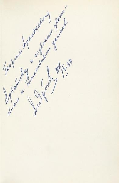 [Предлагается впервые] Андропов, Ю. [автограф] Избранные речи и статьи. М.: Издательство политической литературы, 1979.