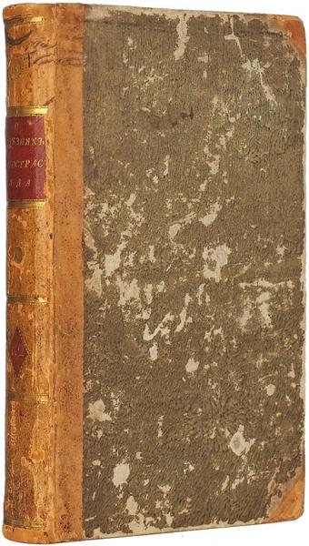 [Венерология для чайников] О болезнях от любострастного яда происходящих. СПб.: В Медицинской тип., 1808.