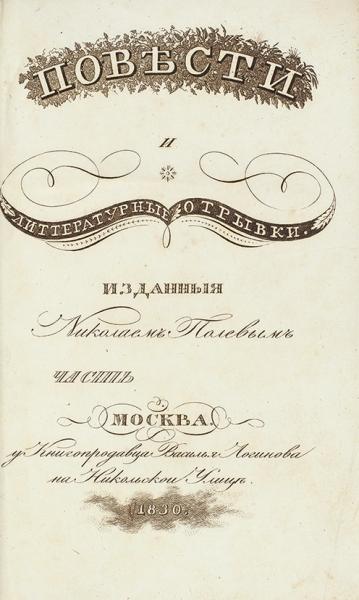 Повести и литературные отрывки / [изданные Николаем Полевым]. [В 6 ч.] Ч. 1-3. М.: Университетская тип., 1829.