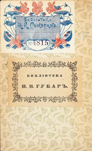 [Из собраний Н.К. Синягина и П.В. Губара] История о самозванце Гришке Отрепьеве. М.: В тип. А. Евреинова, 1842.
