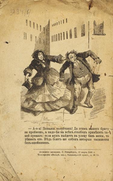 [Редкое бульварное издание] Заговор женихов против невест и его последствия. СПб.: Тип. «Петерб. газеты», 1888.