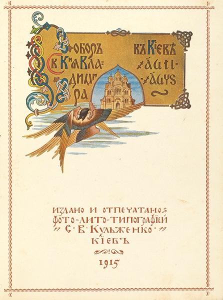 Собор святого князя Владимира в Киеве. Киев: Фото-лито-тип. С.В. Кульженко, 1915.