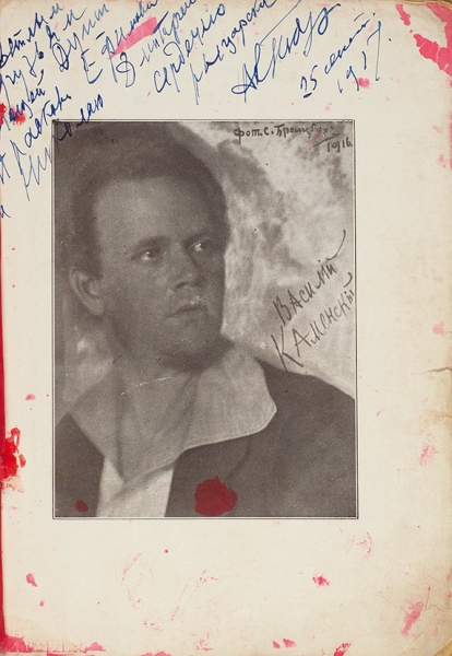 [С автографом А. Крученых «прирученному Бурлюком булочнику»] Каменский, В. Девушки босиком. Тифлис, 1917.