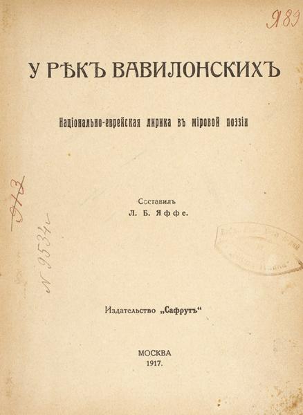У рек вавилонских. Национально-еврейская лирика в мировой поэзии / составил Л.Б. Яффе. М.: Издательство «Сафрут», 1917.