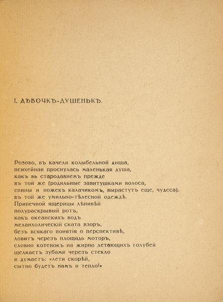 [«Это собрание не имеет себе равных...»] Кузмин, М. Двум / обл. Е. Туровой. [Пг.: Артель художников «Сегодня», 1918].